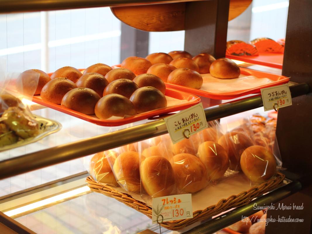 【総菜パンが美味しい!】神戸・住吉マル井パン店に行ってきた♪