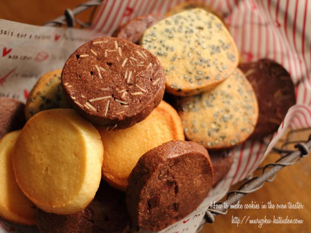 クッキー トースター レシピ