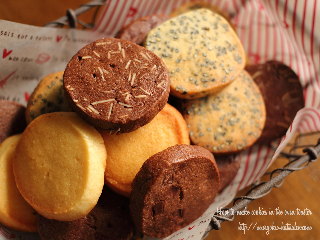 【レシピあり♪】オーブントースターでクッキーを焼く方法を研究してみた!