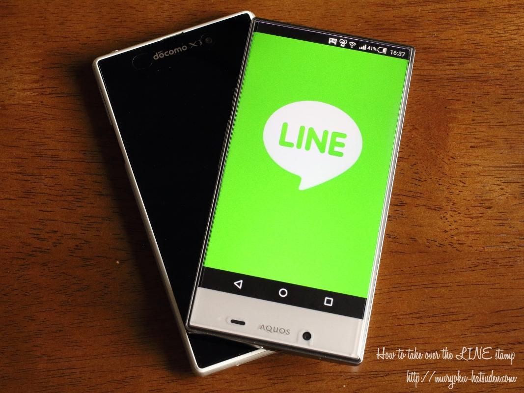 【機種変更しても大丈夫♪】LINEスタンプを引き継ぐ方法。【再ダウンロード】