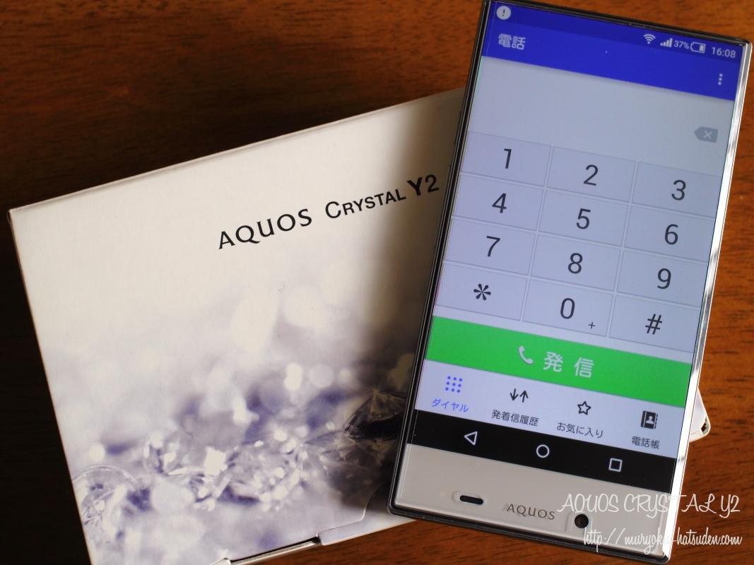 【聞こえない】AQUOS CRYSTAL Y2の通話音量が小さ過ぎる。【Ymobileさんに相談してみた】