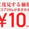 【cotta】ココアパウダー10円SALE!あまりの安さに笑ってしまう(笑)【製菓材料&道具】