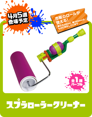 splatoon_prize_201604