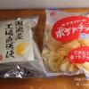 【芋の甘みがいっぱい!】湖池屋&菊水堂の工場直送ポテトチップスを食べ比べてみた♪
