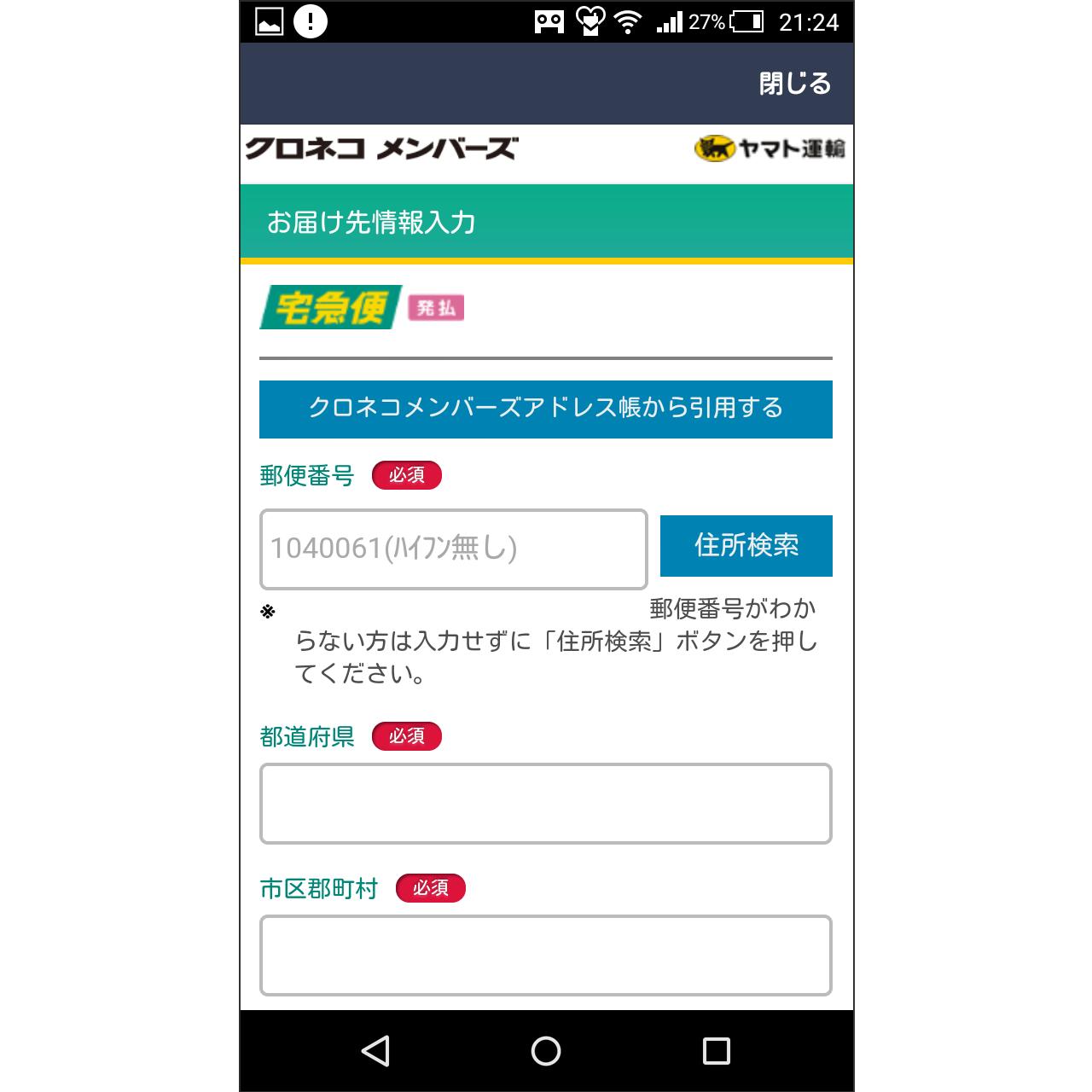 screenshot_2016-09-09-21-24-21