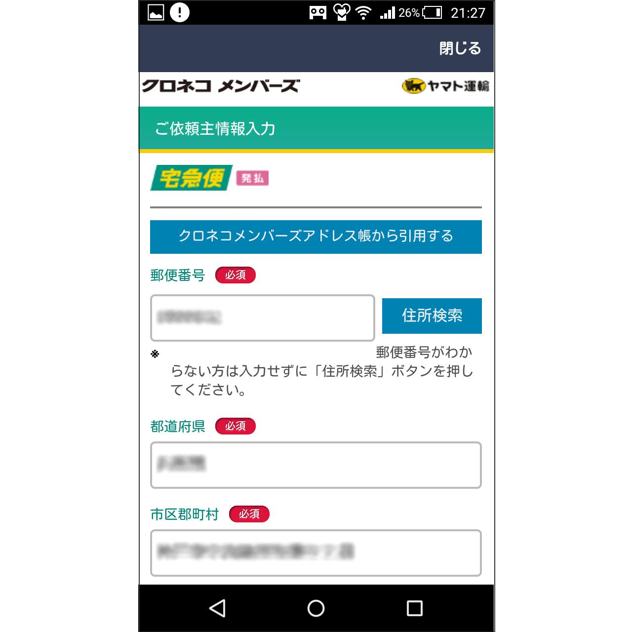 screenshot_2016-09-09-21-27-59