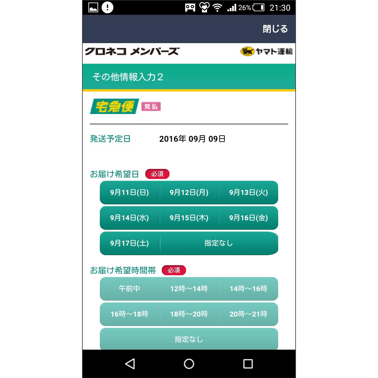 screenshot_2016-09-09-21-30-12