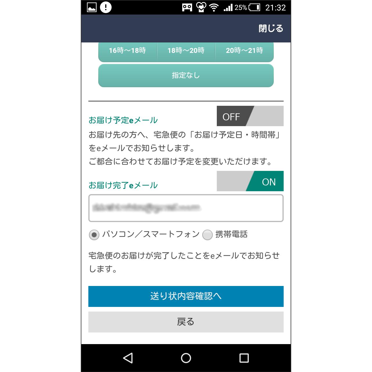 screenshot_2016-09-09-21-32-34