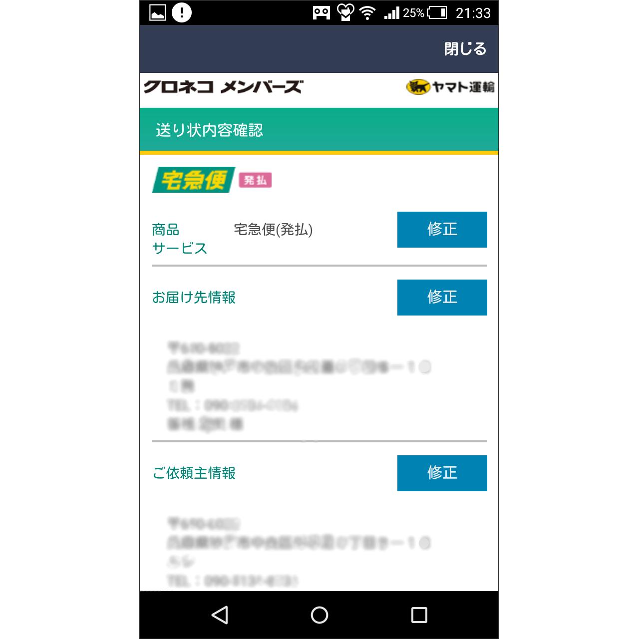 screenshot_2016-09-09-21-33-06