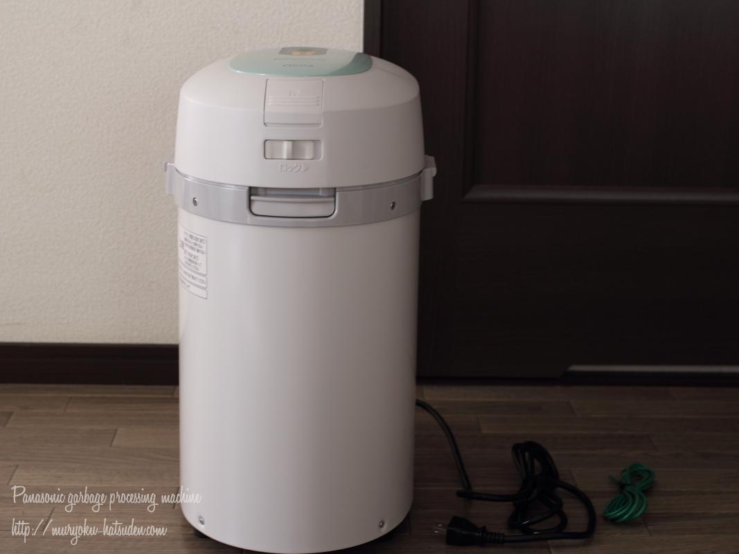 【使ってみた♪】ゴミの除菌から肥料作りまで!パナソニック家庭用生ごみ処理機