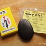 【貧血改善】無理なく鉄分補給ができる「ザ・鉄玉子」を使ってみた!