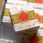 【レトロ可愛い♪】田辺銘菓・鈴屋「デラックスケーキ」を食べる!【お取り寄せ可能】