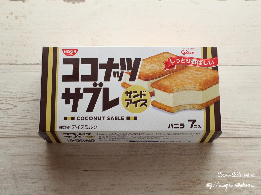 最近ハマってます『ココナッツサブレ サンドアイス』🍨