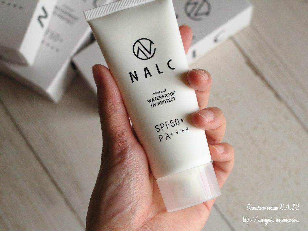 【口コミ】ウォータプルーフなのに石鹸で落ちる!NALC日焼け止めクリーム【SPF50+ PA++++】