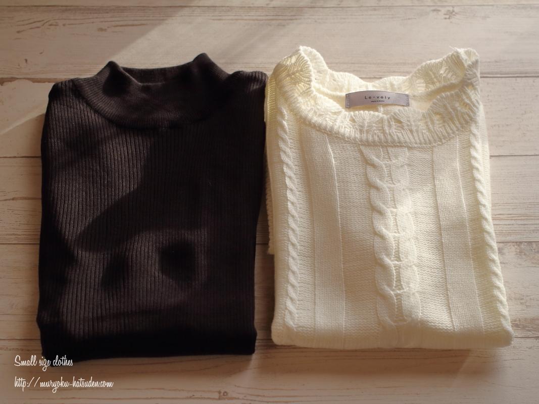 Sサイズの私が購入した洋服①【小さいサイズ】